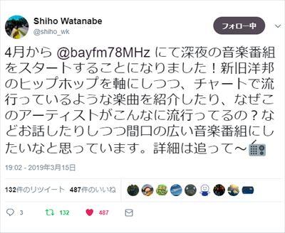 渡辺志保 bayfmラジオ番組放送開始決定を語る