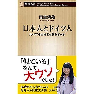 マライ・メントラインとモーリー・ロバートソン 日本人とドイツ人の国民性を語る