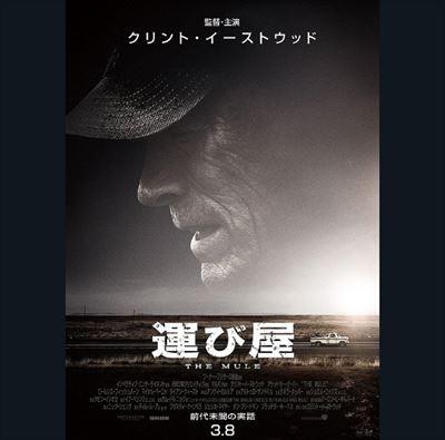 町山智浩 映画『運び屋』を語る
