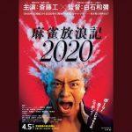 プチ鹿島 ピエール瀧出演映画『麻雀放浪記2020』公開確定を語る