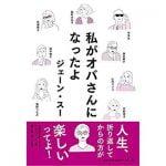 爆笑問題・太田光とジェーン・スー『私がオバさんになったよ』を語る