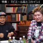 吉田豪・高野政所・久田将義 ピエール瀧・逮捕と日本のドラッグ問題を語る