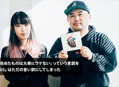 星野源 DJ YANATAKE×有泉智子『POP VIRUS』対談を語る