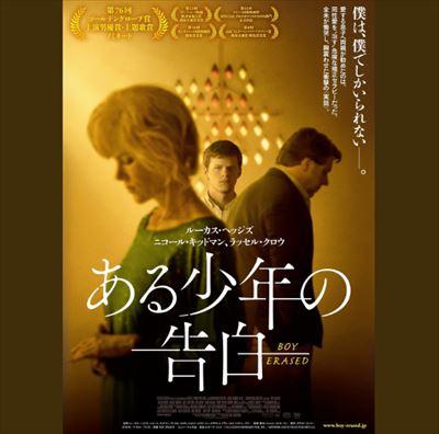 町山智浩 キリスト教福音派映画『魂のゆくえ』『ある少年の告白』を語る
