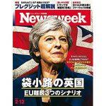 モーリー・ロバートソン Brexitと日本の入管法改正を語る