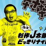 吉田豪と宇多丸 南海放送・杉作J太郎の本物の帯番組を語る