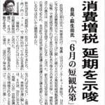 プチ鹿島 萩生田光一氏・消費増税延期示唆発言を語る