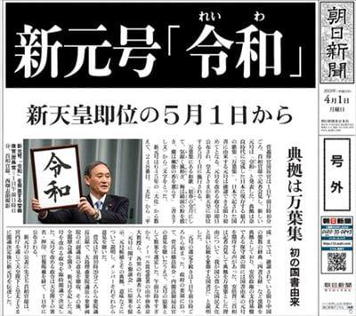 プチ鹿島 新元号「令和」典拠報道・新聞各紙読み比べ