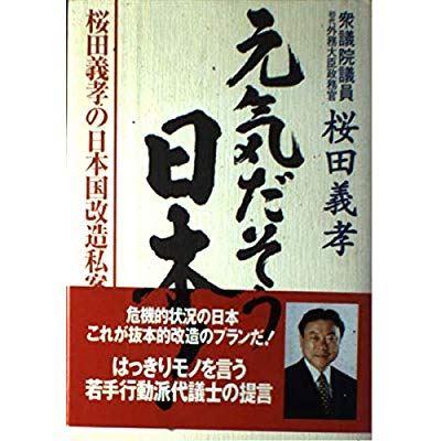 モーリー・ロバートソンとプチ鹿島 桜田五輪担当大臣辞任を語る