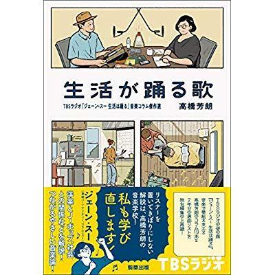 高橋芳朗と渡辺志保『生活が踊る歌』を語る