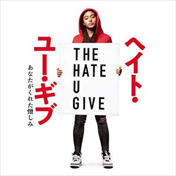 渡辺志保『The Hate U Give(ヘイト・ユー・ギブ)』を語る