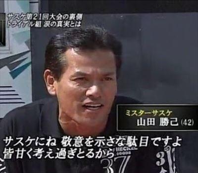 吉田豪と水野しず ガンジーと山田勝己を語る