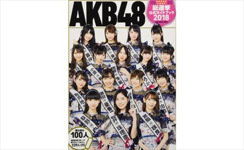 吉田豪と松村香織 AKB48選抜総選挙を語る