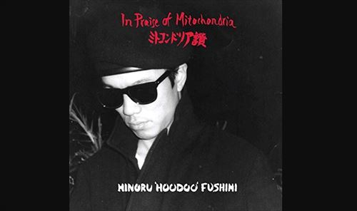 カレー屋まーくんとPUNPEE Hoodoo Fushimi『IN PRAISE OF MITOCHONDRIA』を語る