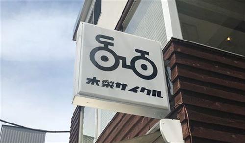星野源 生田斗真&木梨憲武と木梨サイクルで自転車を買った話
