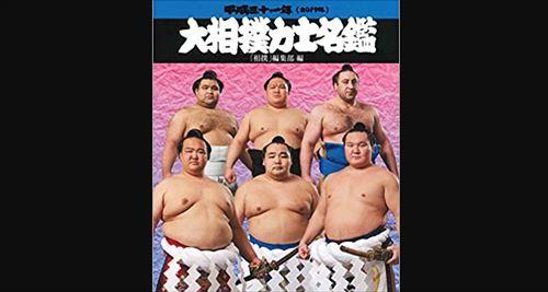 能町みね子 トランプ大統領・大相撲観戦 マス席確保問題を語る