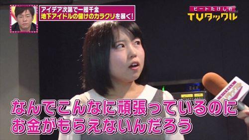 吉田豪と里咲りさ『ビートたけしのTVタックル』出演を語る