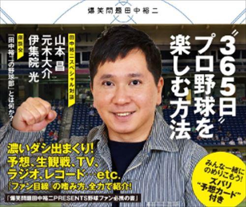 星野源 TBSラジオで爆笑問題・田中裕二と遭遇した話