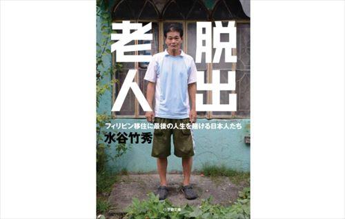 プチ鹿島『脱出老人:フィリピン移住に最後の人生を賭ける日本人たち』を語る