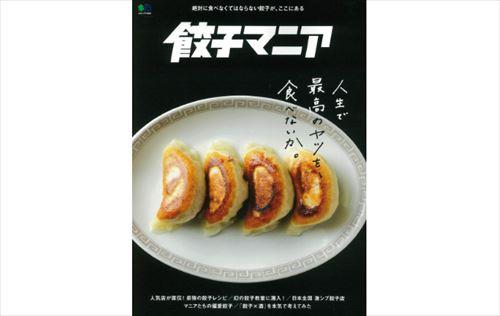 宇垣美里「完全食」餃子の魅力とおすすめレシピを語る