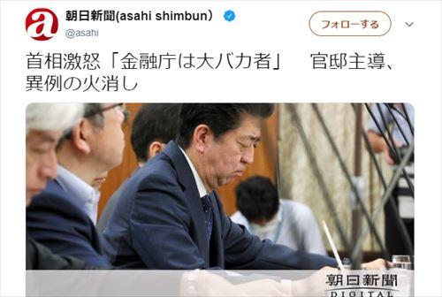 プチ鹿島 安倍首相「金融庁は大バカ者」激怒報道への反応を読み解く