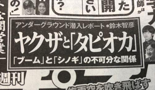 プチ鹿島「ヤクザと『タピオカ』」記事を語る