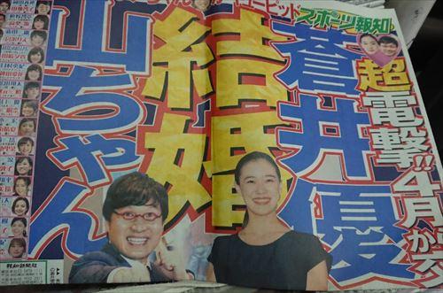 ジェーン・スー 山里亮太・蒼井優結婚を祝福する