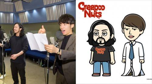 Creepy Nuts アニメ『Bラッパーズストリート』出演を語る
