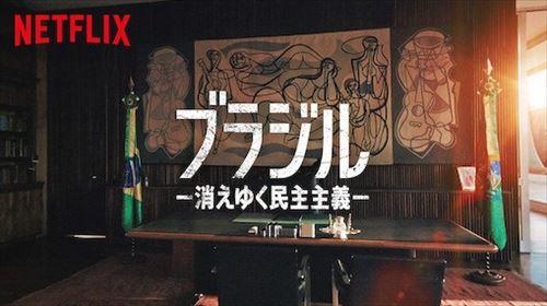 町山智浩 Netflix『ブラジル-消えゆく民主主義-』を語る