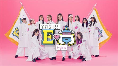 ハライチ岩井 E-girls『全力部活!E高』告白部を語る