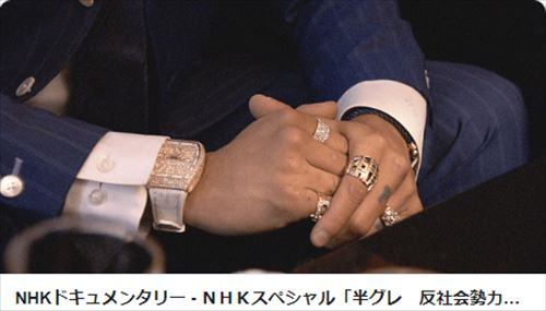 高田文夫 NHKスペシャル「半グレ」を語る