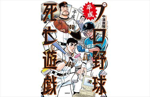 プチ鹿島 中溝康隆『平成プロ野球死亡遊戯』を語る