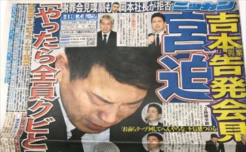 加藤浩次 宮迫博之・田村亮記者会見を語る