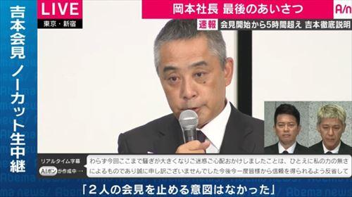 プチ鹿島 吉本興業・岡本社長会見と普天間基地跡地利用を語る