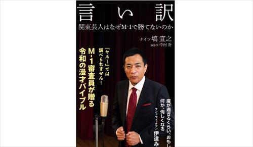 佐久間宣行 ナイツ塙『言い訳 関東芸人はなぜM-1で勝てないのか』を紹介する