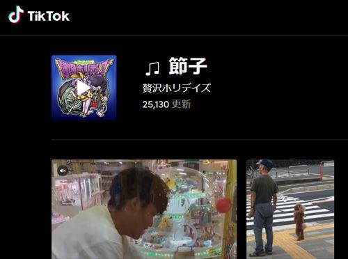 ヒカキンも使用! いまTikTokで話題の曲『節子』の正体とは?
