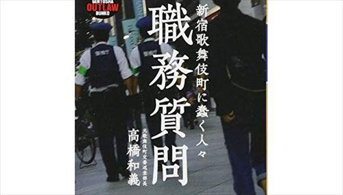 菅田将暉とR-指定 職務質問を語る