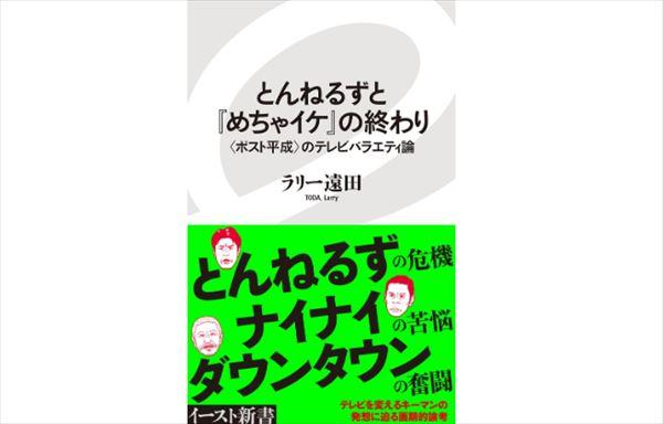 小袋成彬と宮司愛海 日本のテレビ・バラエティ番組を語る