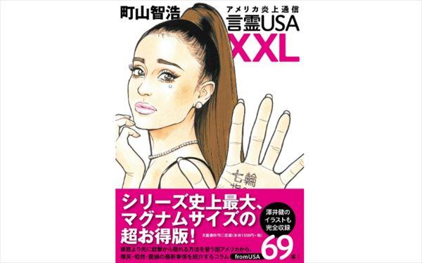 町山智浩と武田砂鉄 日本の出版界と『言霊USA XXL』を語る