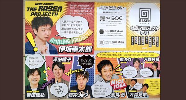 朝井リョウ 伊坂幸太郎らとの螺旋プロジェクトイベントの余興を語る
