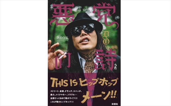 菊地成孔 D.O『悪党の詩』と漢 a.k.a GAMI『ヒップホップ・ドリーム』を語る