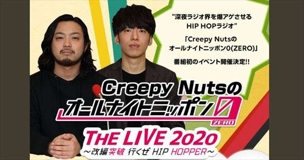 Creepy Nuts オールナイトニッポン0・番組イベント初開催決定を語る