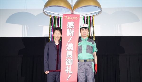 星野源と藤井隆 ハトのマークの引越センター・細野豪を語る