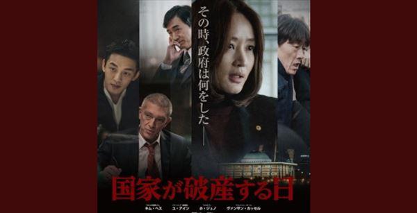 町山智浩 韓国映画『国家が破産する日』を語る