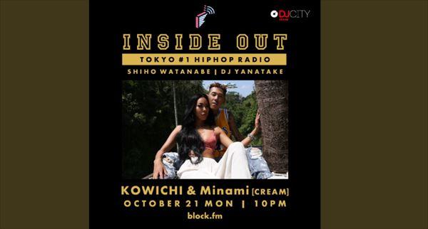 CREAM MinamiとKOWICHI 交際発表後の生活を語る