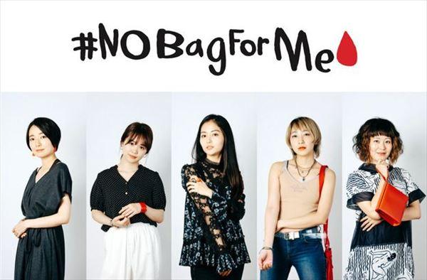 あっこゴリラと渡辺志保 フェミニズムと「#NoBagForMe」プロジェクトを語る
