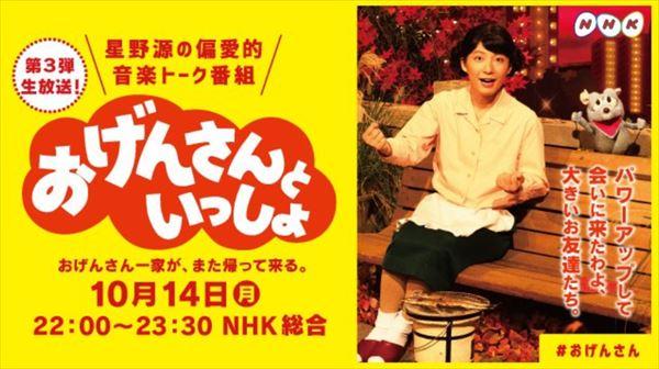星野源と藤井隆『おげんさんといっしょ』パート3放送決定を語る