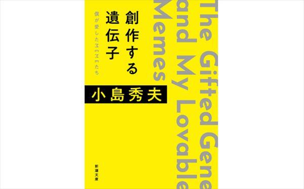 星野源『創作する遺伝子』小島秀夫監督との対談を語る