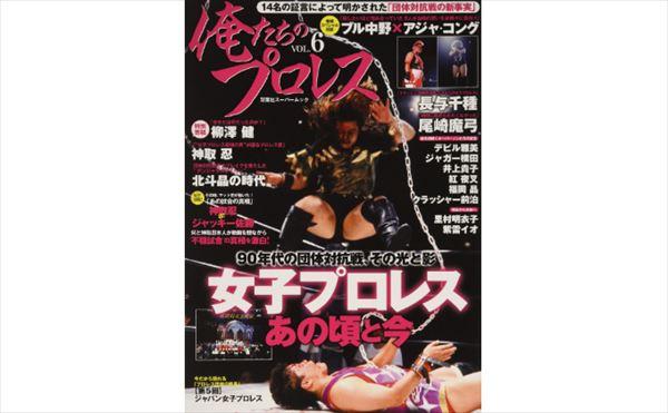 ブル中野と吉田豪 女子プロレス団体対抗戦を語る