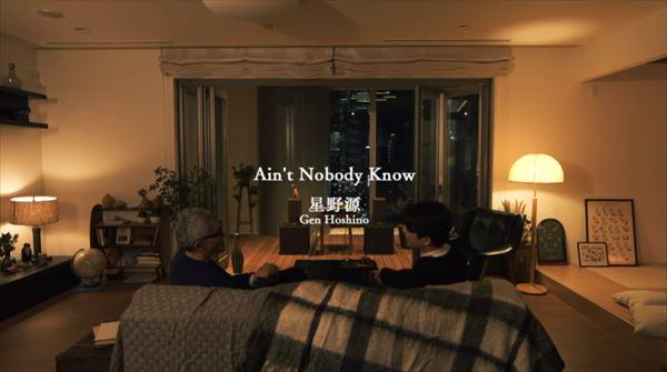 星野源『Ain't Nobody Know』リリックビデオを語る